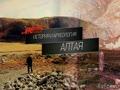 Туры на Алтай - Точка Экстрима